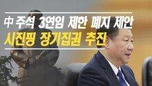 中 주석 3연임 제한 폐지, 시진핑 장기집권 추진