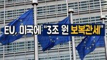 """EU, 미국에 """"3조 원 보복관세"""""""