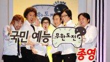 국민 예능 '무한도전' 종영