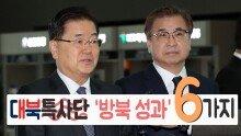 대북특사단 '방북 성과' 6가지