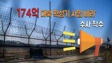 '174억 대북 확성기 사업 비리' 수사 착수
