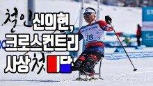 철인 신의현, 크로스컨트리 사상 첫 메달