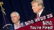 트럼프, 틸러슨 국무장관 전격 경질