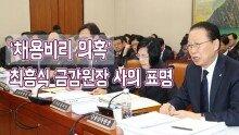 '채용비리 의혹' 최흥식 금감원장 사의 표명
