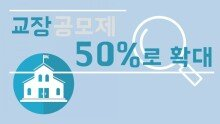 '교장공모제' 신청 학교 50%로 확대