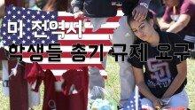 미 전역서 학생들 총기 규제 요구 행진