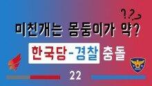 '미친개는 몽둥이가 약?' 한국당-경찰 충돌