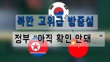 """북한 고위급 방중설…정부 """"아직 확인 안돼…"""""""