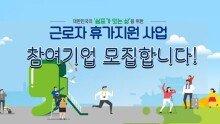 근로자 휴가지원 사업…참여 중소기업 모집