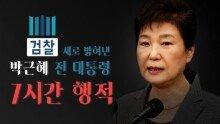 검찰, 새로 밝혀낸 박근혜 전 대통령 7시간 행적