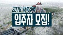 '2018 행복주택' 입주자 첫 모집 공고