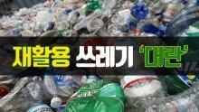 """재활용 쓰레기 '대란'… 靑 """"시급히 대책 마련"""""""