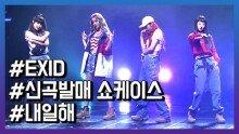 EXID, 싱글앨범 '내일해' 발매 쇼케이스