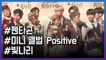 펜타곤, 미니 앨범 'Positive' 발매 기념 쇼케이스