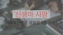 '신생아 사망' 이대목동병원 의료진 3명 구속