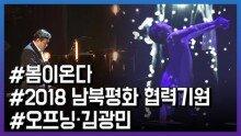 오프닝 공연X김광민 … '봄이 온다' 평양 공연