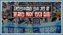 대한의사협회 의사 3만 명, '문재인 케어' 반대 집회