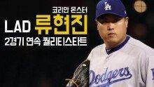 LAD 류현진, 2경기 연속 퀄리티스타트 기록