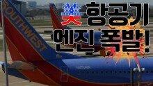 미 항공기 엔진 폭발!