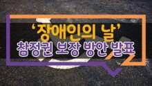 '장애인의 날' 참정권 보장 방안 발표