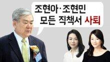 갑질 논란 조현아·조현민, 모든 직책서 사퇴