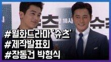 월화드라마 '슈츠' 제작발표회…장동건X박형식