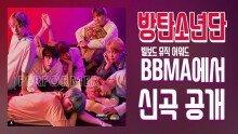 방탄소년단, 빌보드 뮤직 어워드 퍼포머 확정