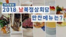 미리 보는 2018 남북정상회담 만찬 메뉴는?
