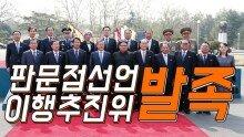 '판문점 선언 이행추진위' 발족
