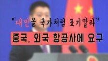 """""""대만을 국가처럼 표기말라"""" 중국 외국 항공사에 요구"""