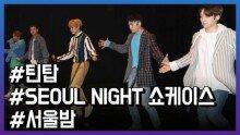 틴탑, 미니앨범 'SEOUL NIGHT' 쇼케이스