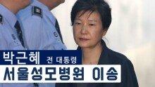 박근혜 전 대통령, 서울성모병원 이송