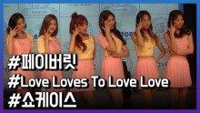페이버릿, 'Love Loves To Love Love' 쇼케이스