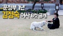 '문정부 1년' 청와대, 김정숙 여사 B컷 공개
