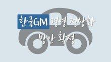 한국GM 경영 정상화 방안 확정