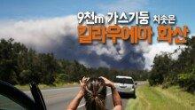 9천m 가스기둥 치솟은 킬라우에아 화산