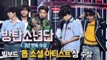 방탄소년단, 빌보드'톱 소셜 아티스트'상 수상… 2년 연속 수상