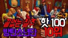 끝없는 질주, 방탄소년단 '핫100' 10위