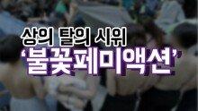 상의 탈의 시위 '불꽃페미액션'