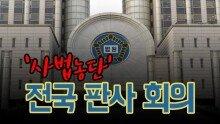 '사법농단' 전국 판사 회의
