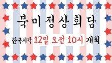 북미정상회담, 한국 시각 12일 오전 10시 개최