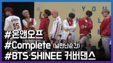 온앤오프(ONF), 미니앨범 'You Complete Me' 쇼케이스