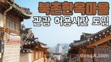 북촌한옥마을, 관광 허용시간 도입