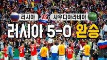 월드컵 개최국 러시아, 개막전서 사우디 완파
