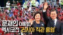 문재인 대통령, 러시아 국빈방문…멕시코전 '직관 응원'