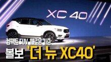 컴팩트 SUV의 새로운 기준 '더 뉴 XC40'