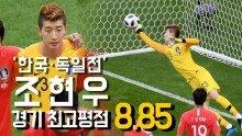 '한국·독일전' 조현우, 경기 최고평점 8.85