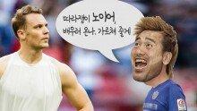 """김병지 """"따라쟁이 노이어…나에게 배우러 온나"""""""
