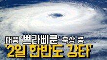 태풍 '쁘라삐룬' 북상 중…'2일 한반도 강타'