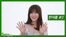 [송터뷰2편] 한여름, 방가방가로 초고속 데뷔.. 트로트 샛별